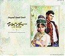 Shenmue Chapter 1: Yokosuka Original Soundtrack
