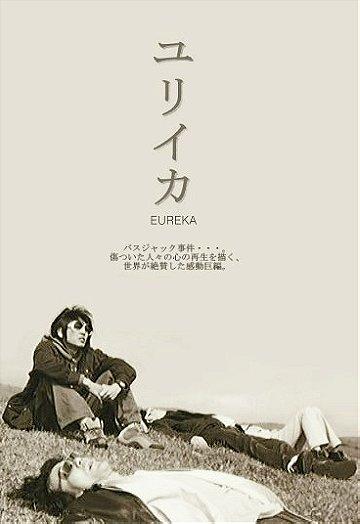 Eureka (Shooting Gallery)