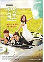 Marriage Not Dating