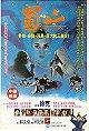 Zu: Warriors of the Magic Mountain (1983)