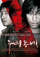 Woo-ri-dong-ne